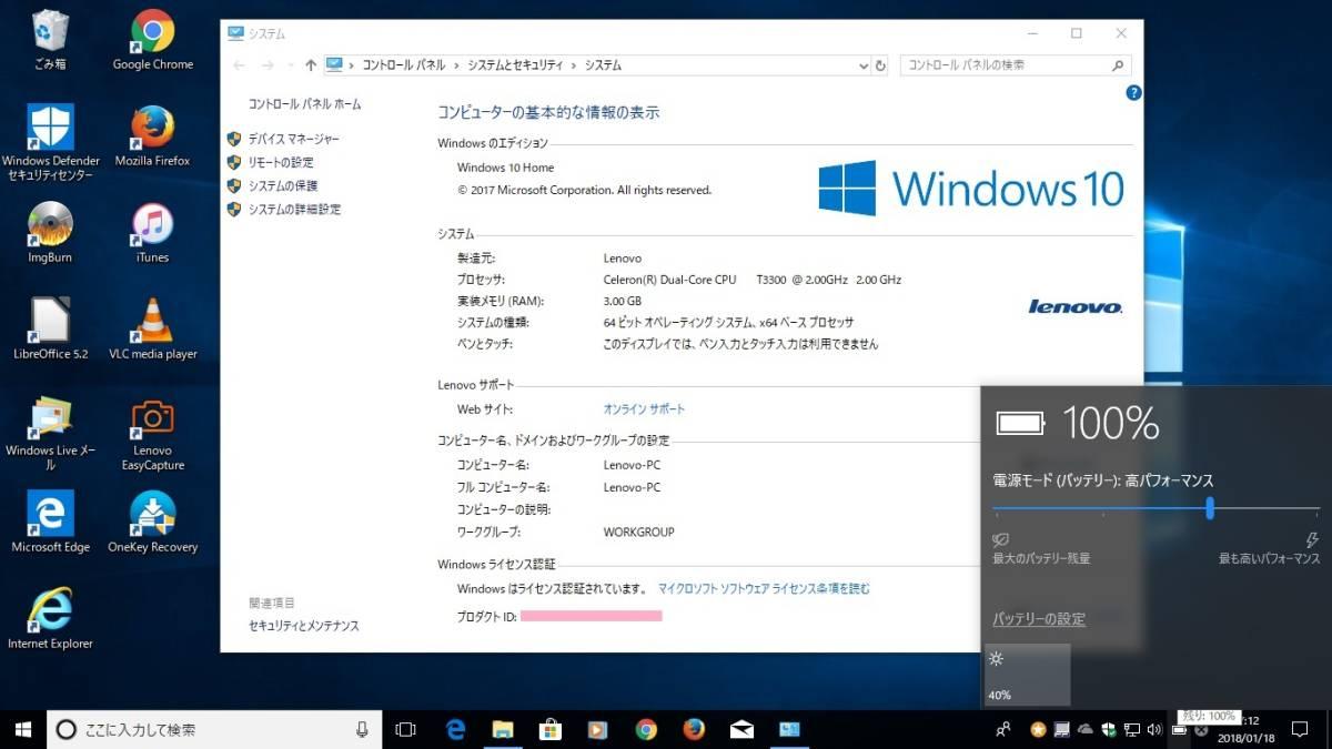 ◇整備済PC/Windows10 Home 64bit Lenovo G550 2コア Dual-Core T3300 2.00GHz 3GB 320GB DVDハイパーマルチ Webカメラ 無線 即使用◆_画像4