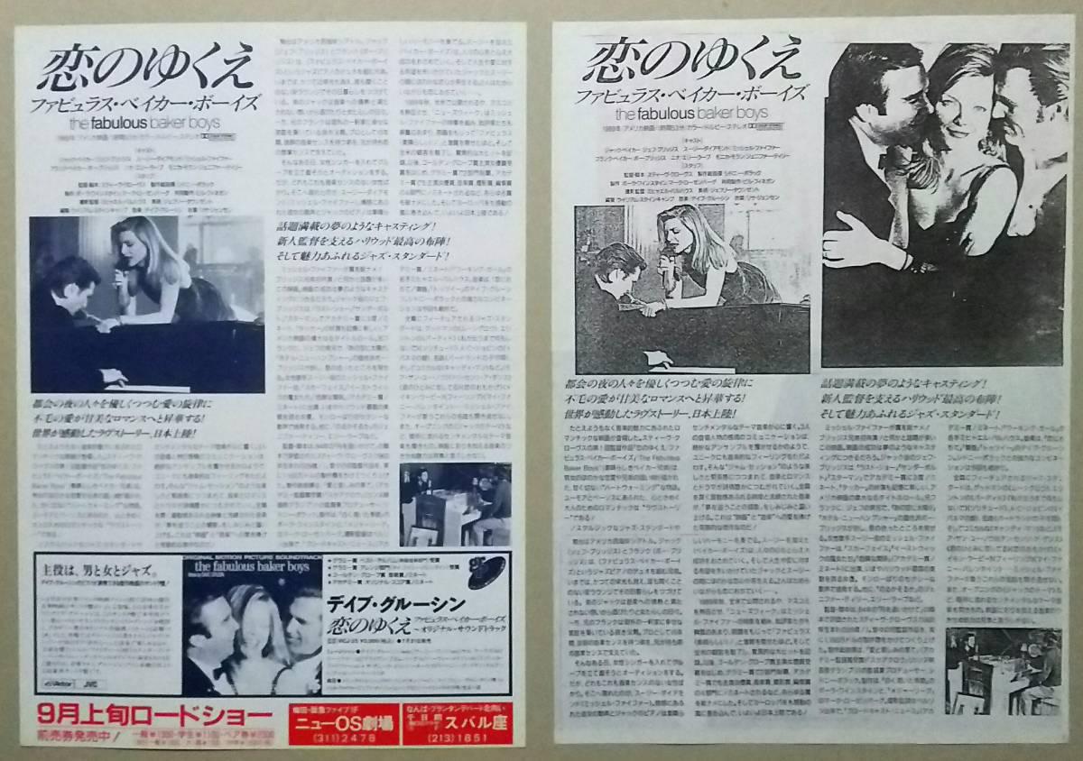 映画チラシ〔恋のゆくえファビュラス・ベイカー・ボーイズ〕B5通常版+大阪版2種類 ミシェル・ファイファー ジェフ・ブリッジス_画像2