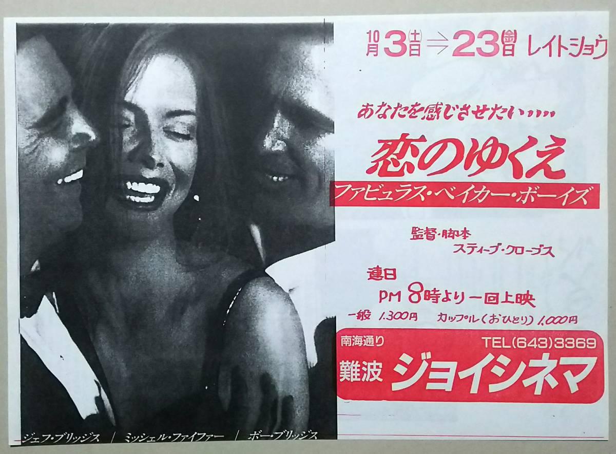 映画チラシ〔恋のゆくえファビュラス・ベイカー・ボーイズ〕B5通常版+大阪版2種類 ミシェル・ファイファー ジェフ・ブリッジス_画像3