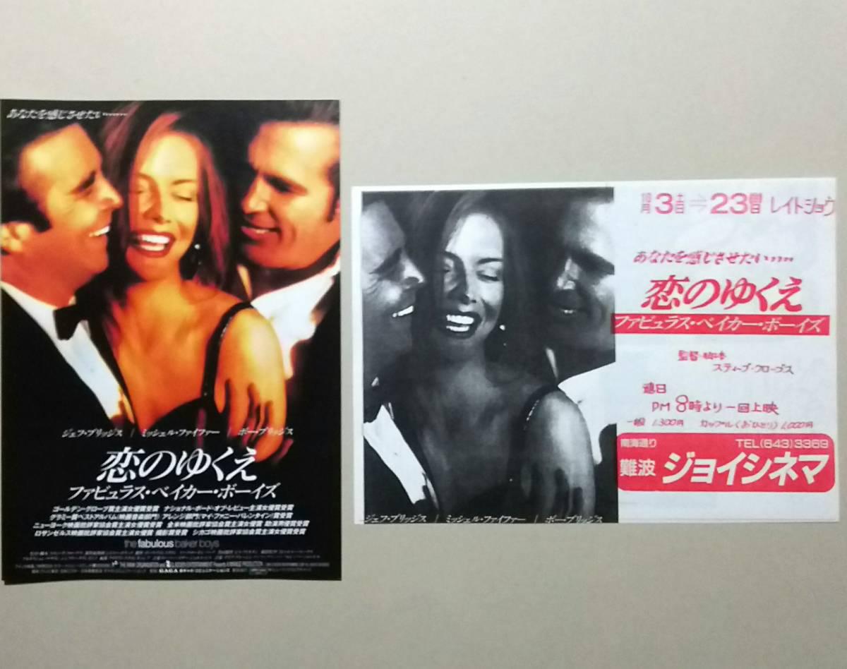 映画チラシ〔恋のゆくえファビュラス・ベイカー・ボーイズ〕B5通常版+大阪版2種類 ミシェル・ファイファー ジェフ・ブリッジス