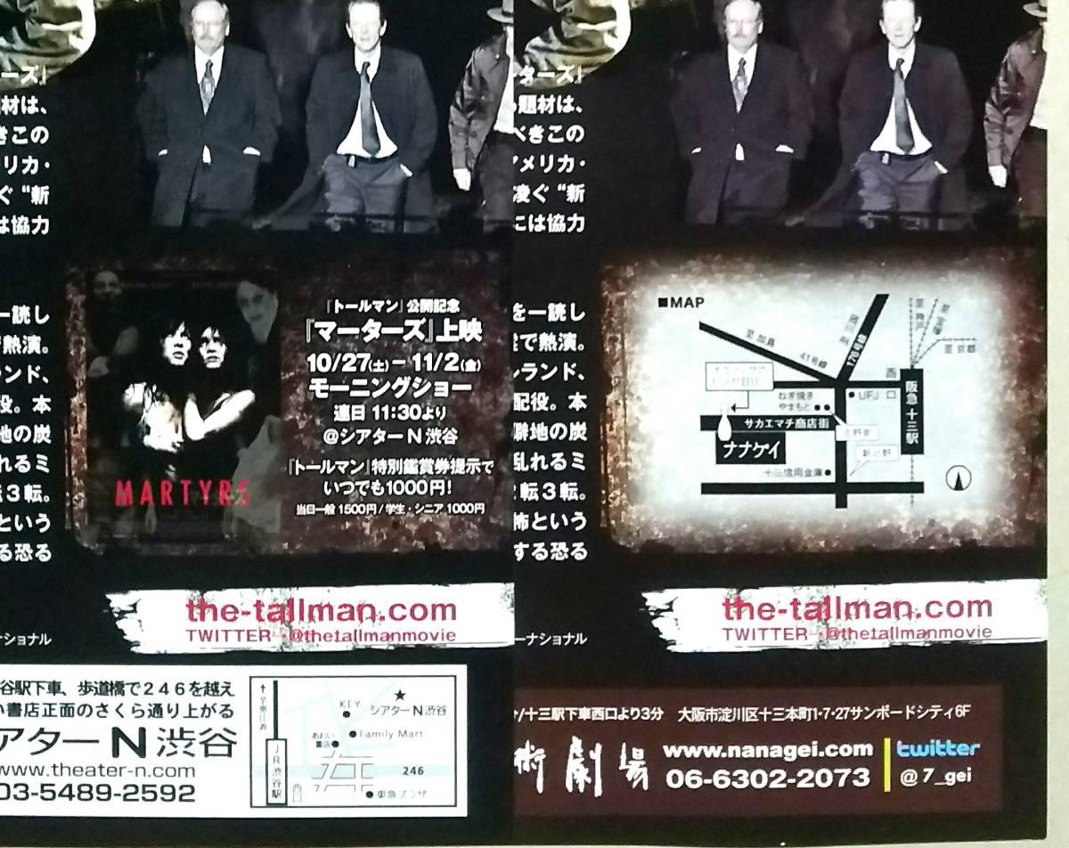 映画チラシ〔トールマン〕B5 東京版+大阪版 裏違い2種類セット パスカルロジェ/ジェシカ・ビール_画像3