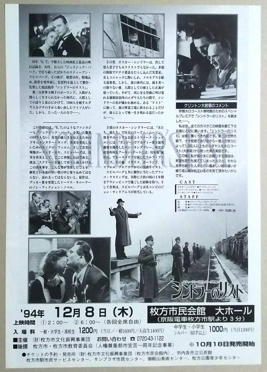 映画チラシ〔シンドラーのリスト〕B5サイズ 希少大阪版 スティーブン・スピルバーグ/リーアム・ニーソン_画像2