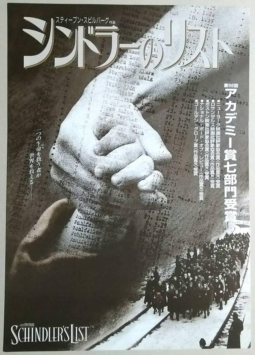 映画チラシ〔シンドラーのリスト〕B5サイズ 希少大阪版 スティーブン・スピルバーグ/リーアム・ニーソン