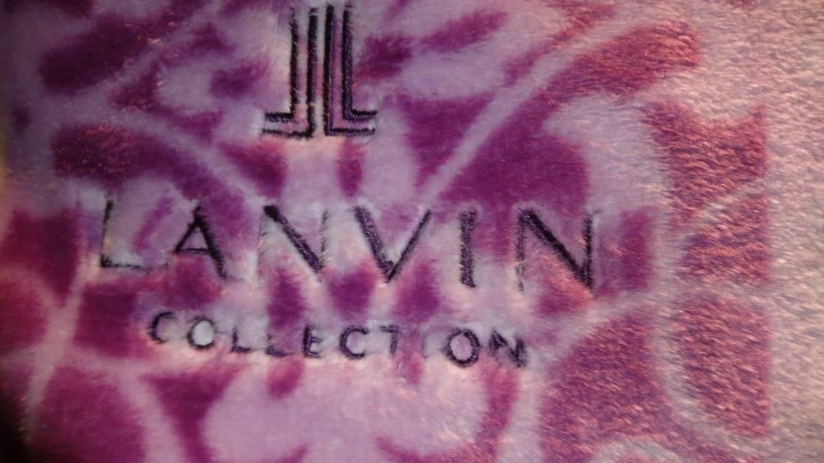 (235)LANVIN ランバン ニューマイヤー毛布_画像3