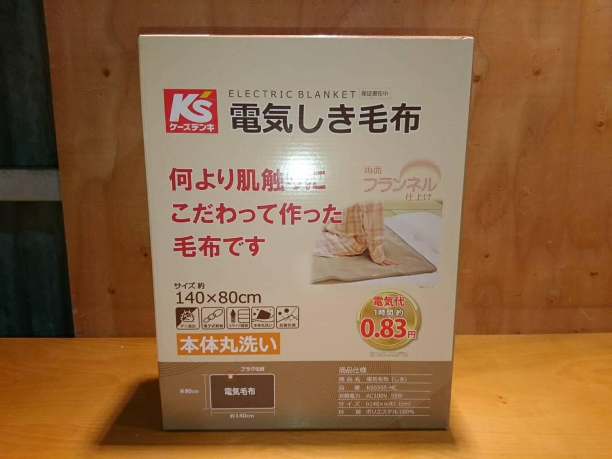 (98)電気しき毛布 140×80 節約 未使用