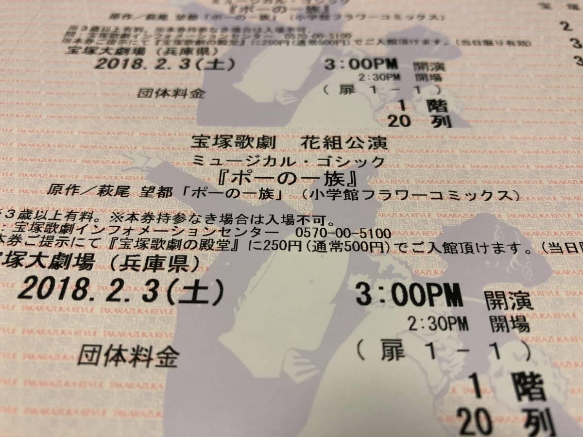 【S席1階】2/3(土)『ポーの一族』1~2枚【花組】_画像2