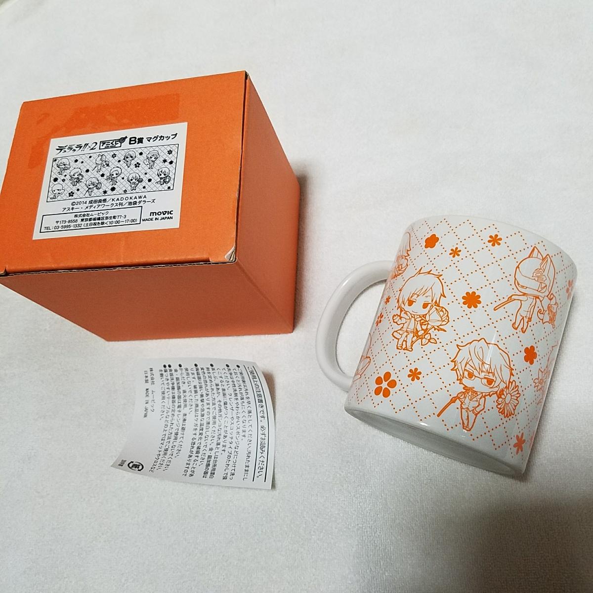 デュラララ アニくじ B賞 マグカップ ムービック 未使用品_画像1