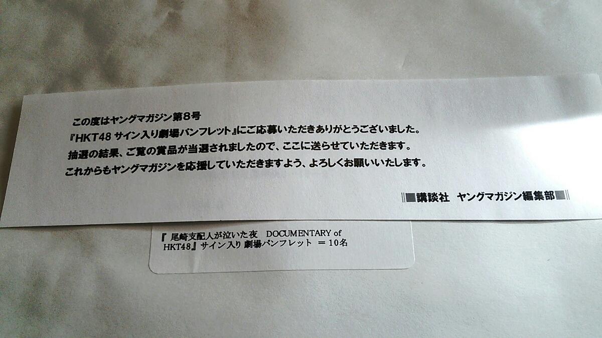 ★ヤンマガ 懸賞 宮脇咲良 児玉遥 AKB48 HKT48_画像2