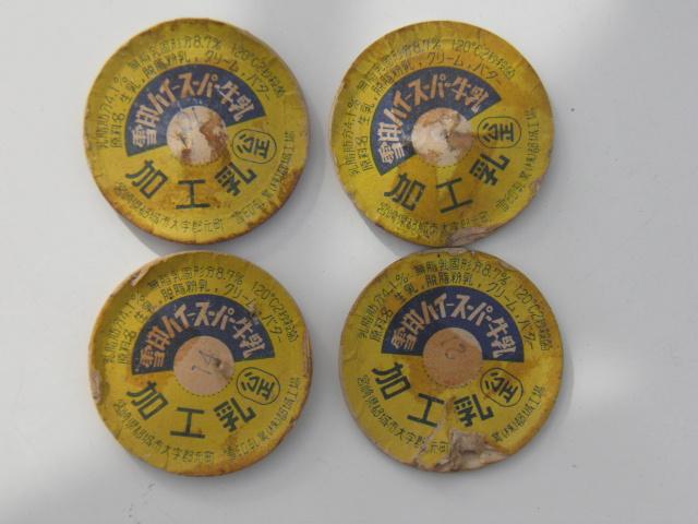 約40年以上前の牛乳ビンのキャップ4枚 雪印ハイースーパー牛乳 宮崎県/雪印乳業(株)都城工場