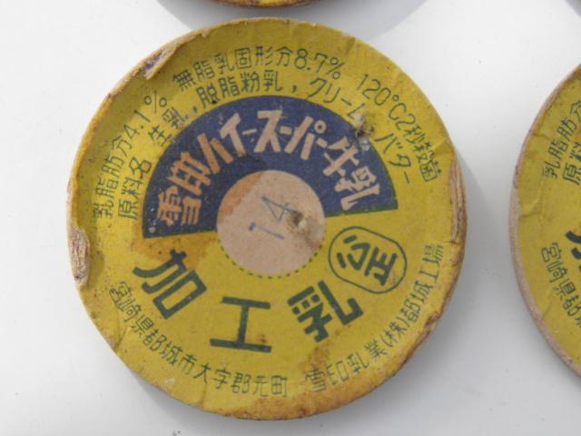 約40年以上前の牛乳ビンのキャップ4枚 雪印ハイースーパー牛乳 宮崎県/雪印乳業(株)都城工場_画像3