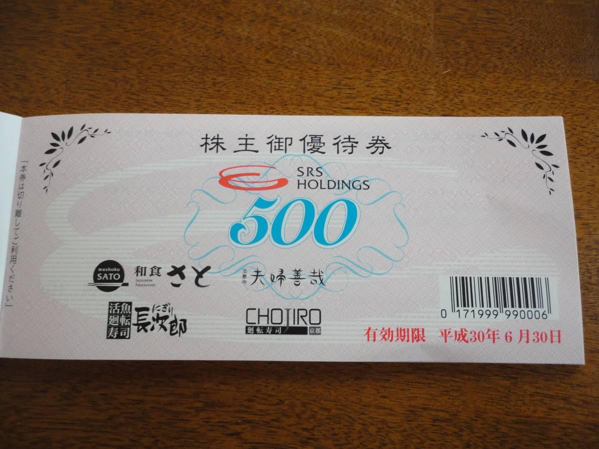【送料無料】SRSホールディングス株主優待券12000円分 和食さと他