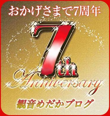 【観音めだかブログ 7周年記念企画 】極上!『紅龍錦』1ペア☆