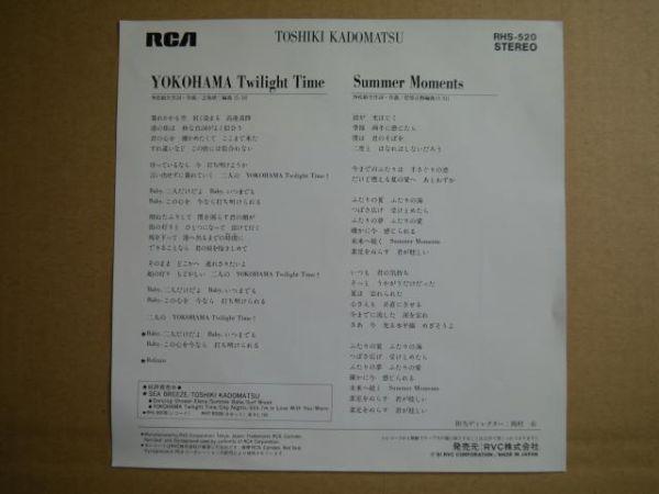 【美品EP】角松敏生 ・YOKOHAMA Twilight Time 【白ラベル】_画像2