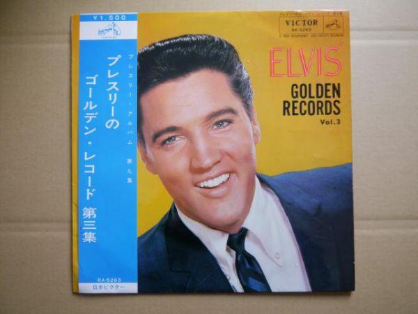 【ペラジャケ帯付きLP】プレスリーのゴールデン・レコード 第三集 / Golden Records Vol.3 【RA-5263】