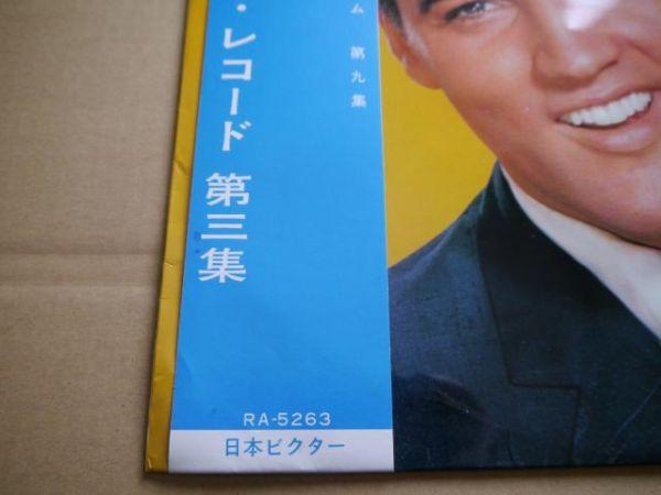 【ペラジャケ帯付きLP】プレスリーのゴールデン・レコード 第三集 / Golden Records Vol.3 【RA-5263】_画像4