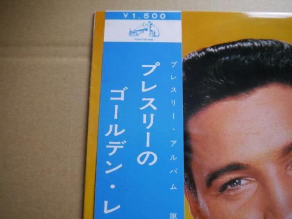 【ペラジャケ帯付きLP】プレスリーのゴールデン・レコード 第三集 / Golden Records Vol.3 【RA-5263】_画像3