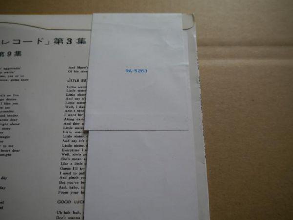 【ペラジャケ帯付きLP】プレスリーのゴールデン・レコード 第三集 / Golden Records Vol.3 【RA-5263】_画像5