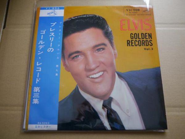 【ペラジャケ帯付きLP】プレスリーのゴールデン・レコード 第三集 / Golden Records Vol.3 【RA-5263】_画像10