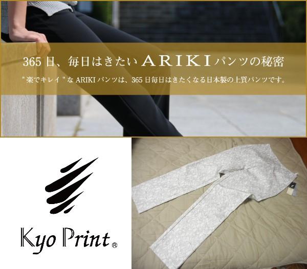 サイズL【京プリント】ARIKI/ミセス・ストレッチパンツ・2本セット/未使用・自宅保管品