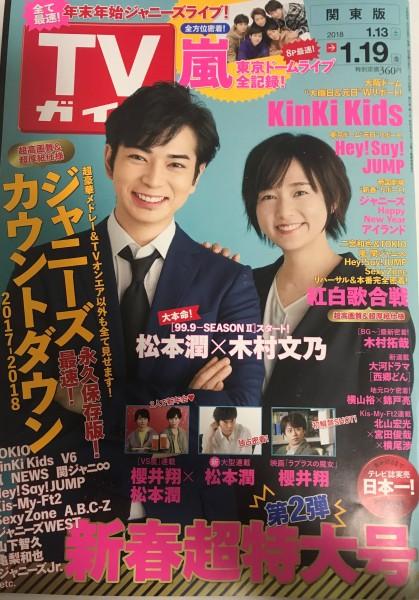 Week Tv Guide 2018 Year 1 Month 19 Day Number Scraps Matsumoto Jun
