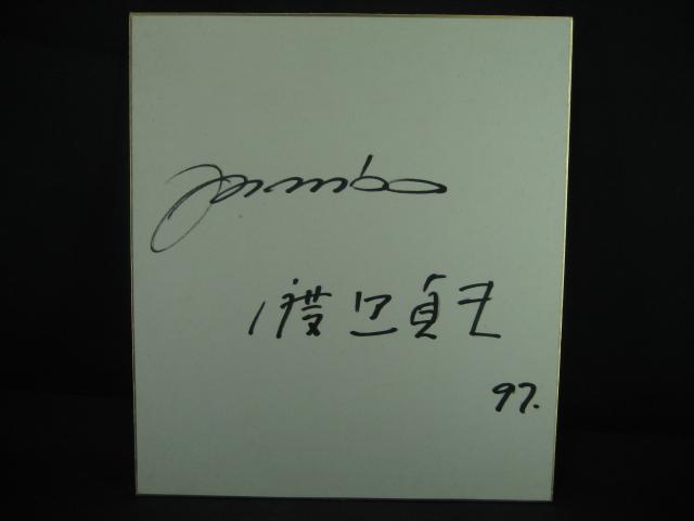 【茶々】サイン色紙 渡辺貞夫