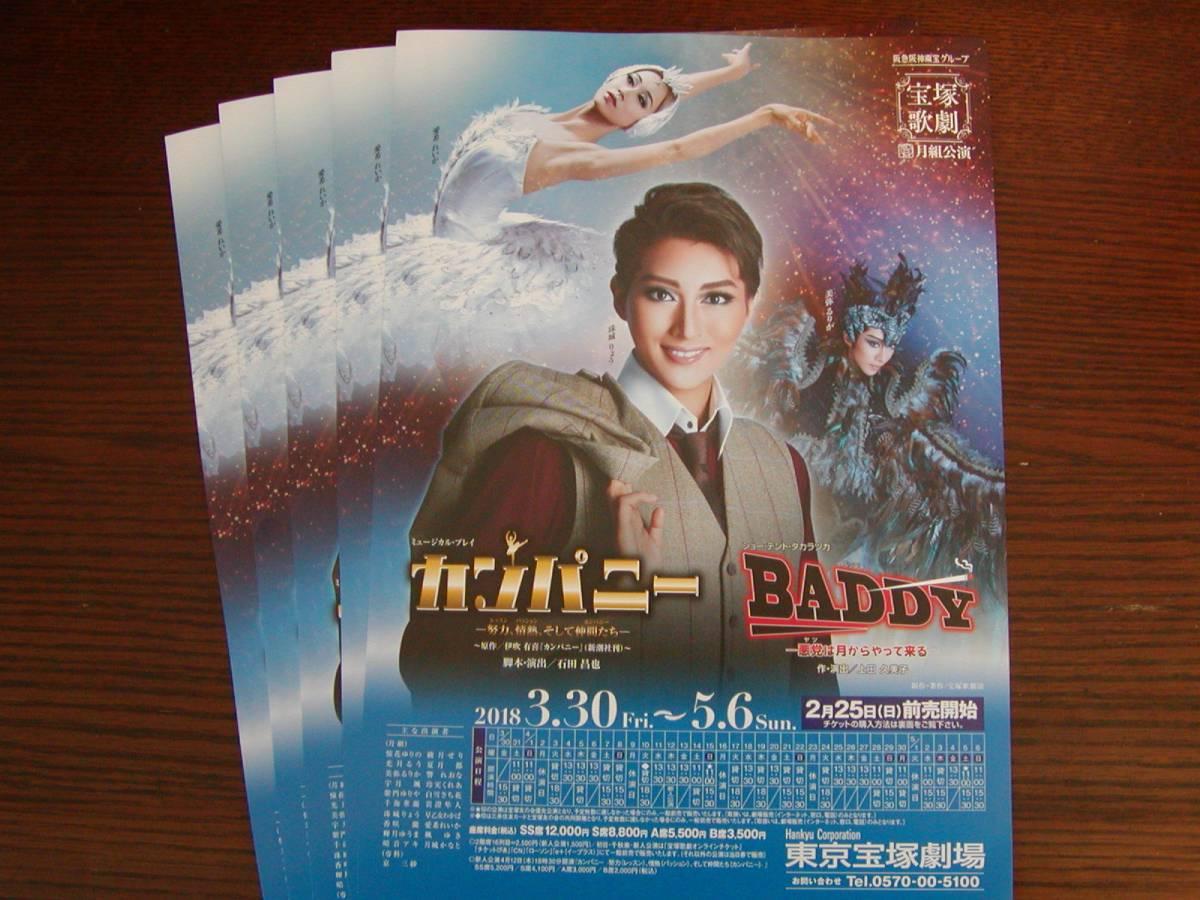 宝塚歌劇 月組「カンパニー、BADDY」(東京宝塚劇場) チラシ5枚セット ~珠城りょう、美弥るりか、愛希れいか