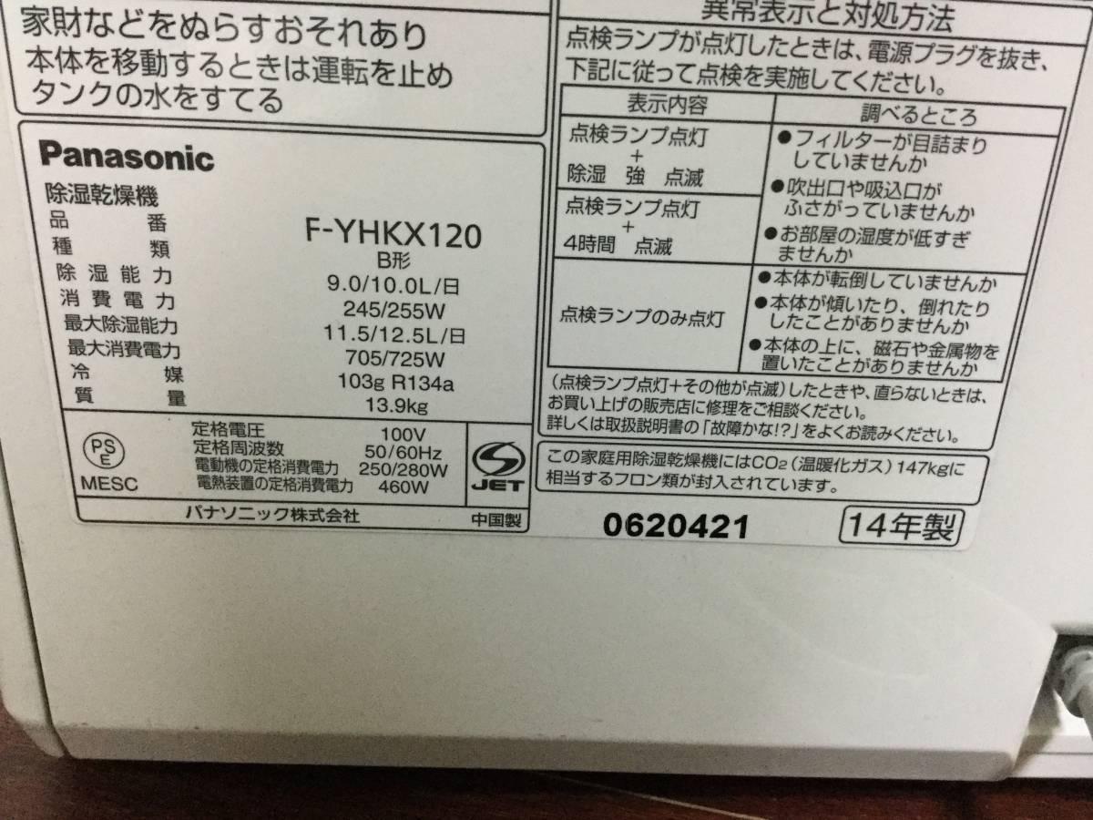 ●パナソニック PANASONIC F-YC120HKX-S [除湿機(ハイブリッド方式) 木造11/13畳・コンクリート23/25畳(50/60Hz)(エコナビ) ナノイー_画像10
