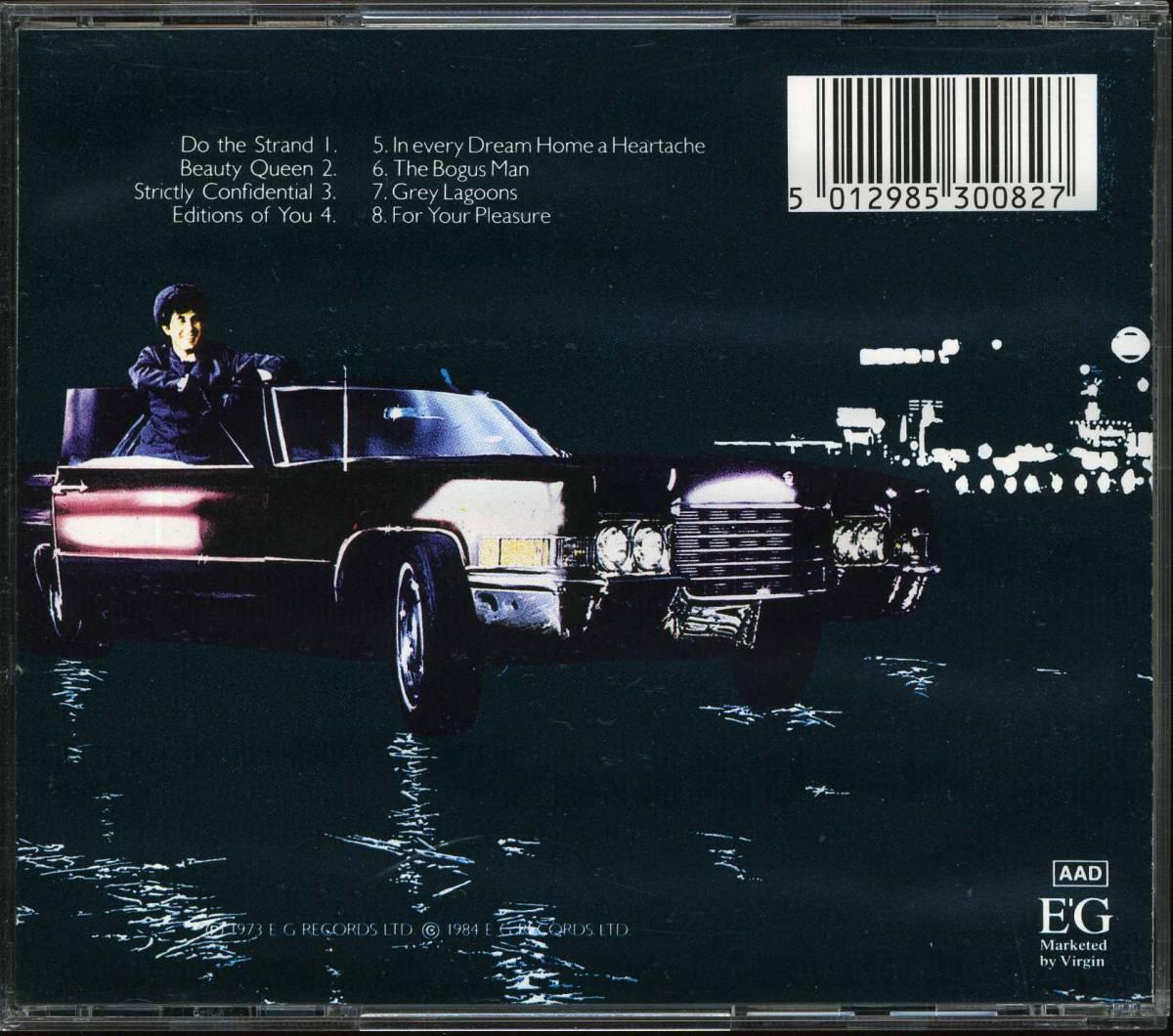 ロキシー・ミュージック Roxy Music フォー・ユア・プレジャー For Your Pleasure_画像2