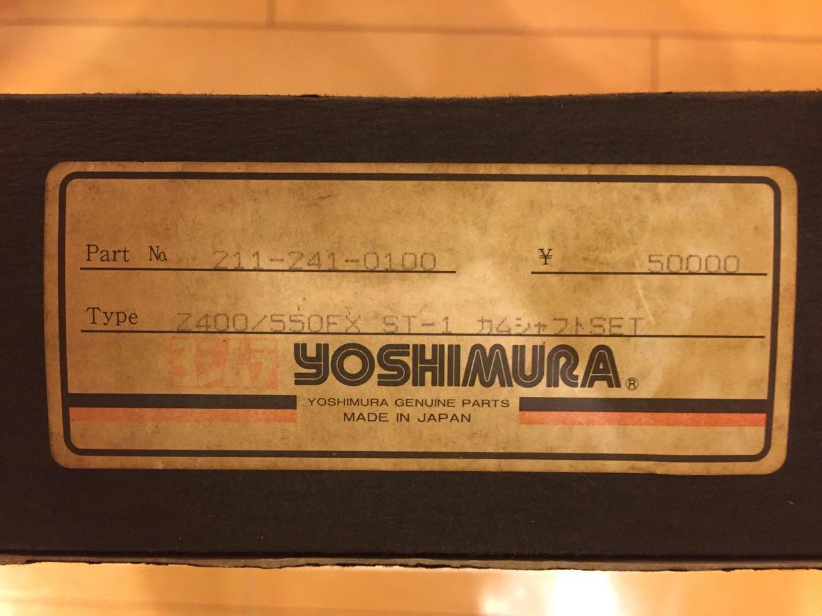 Z400FX ヨシムラカムシャフトS T-1_画像2