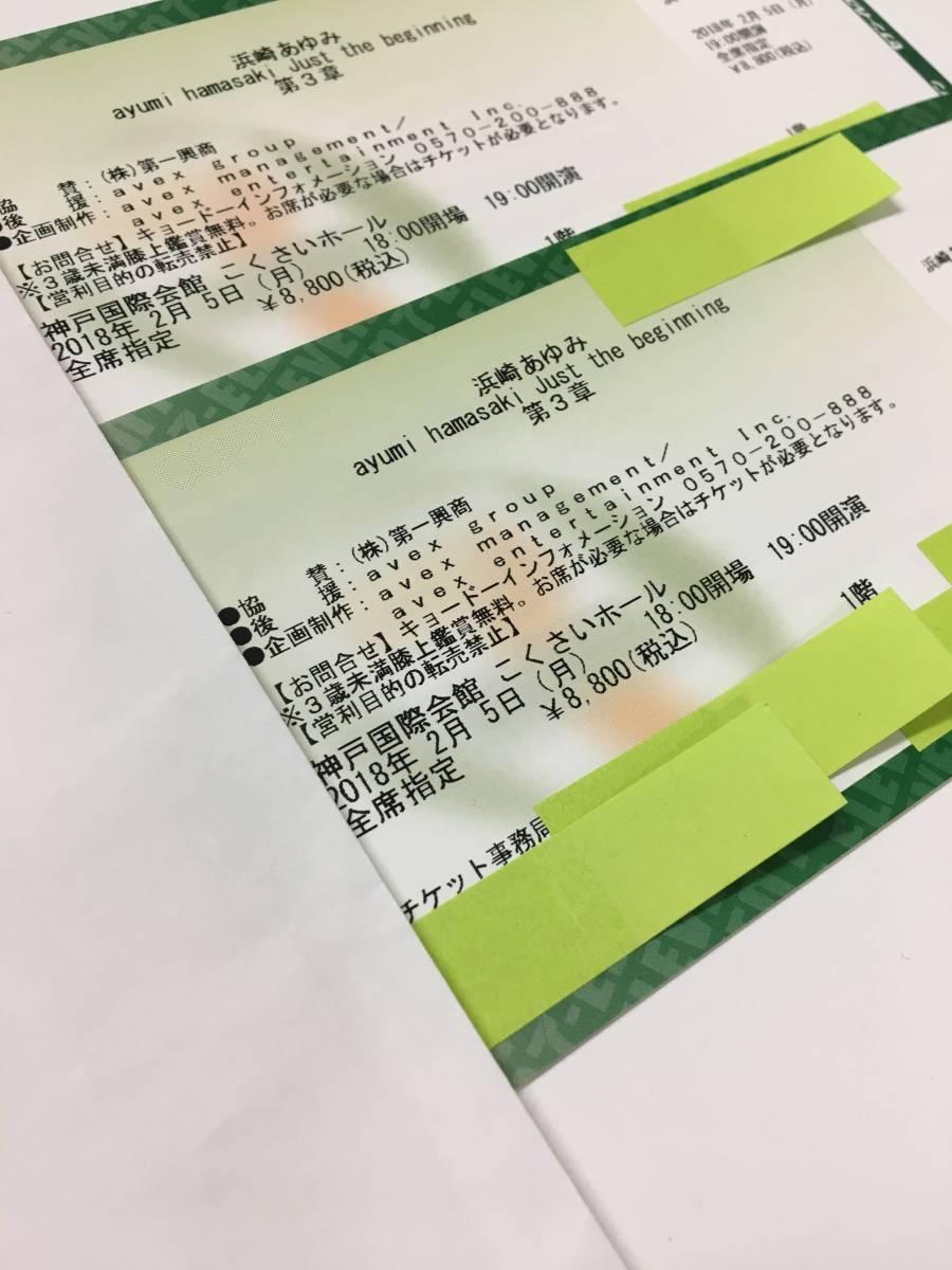 1階席!!!!浜崎あゆみ2/5神戸ayu第3章
