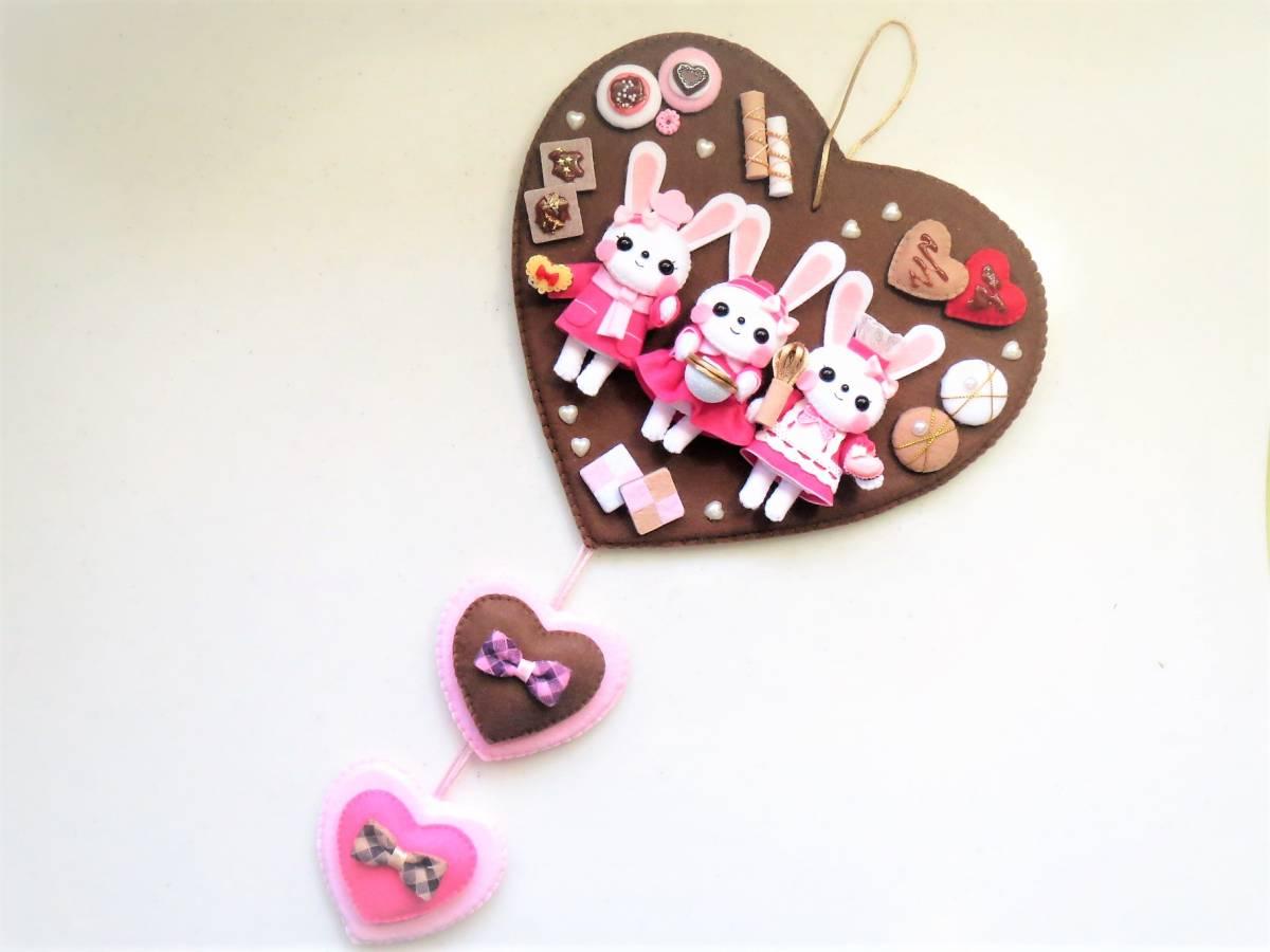 ハンドメイドリース*フェルト*バレンタイン*ハート*チョコレート*スイーツ*プレゼント*うさぎ*手作り*壁飾り