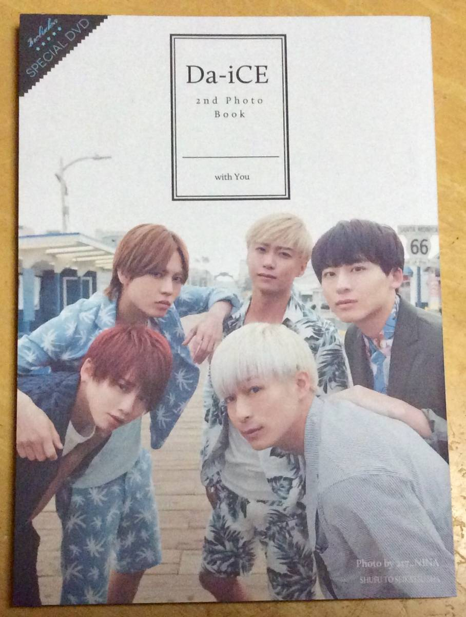 Da-iCE 2nd Photo Book with You DVD付