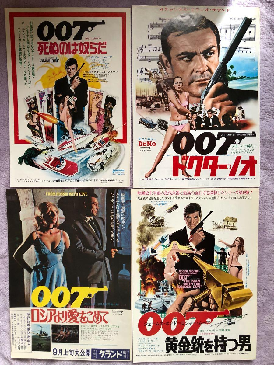 映画チラシ 007 ショーン・コネリー ロジャー・ムーア 4枚 定形外郵便140円