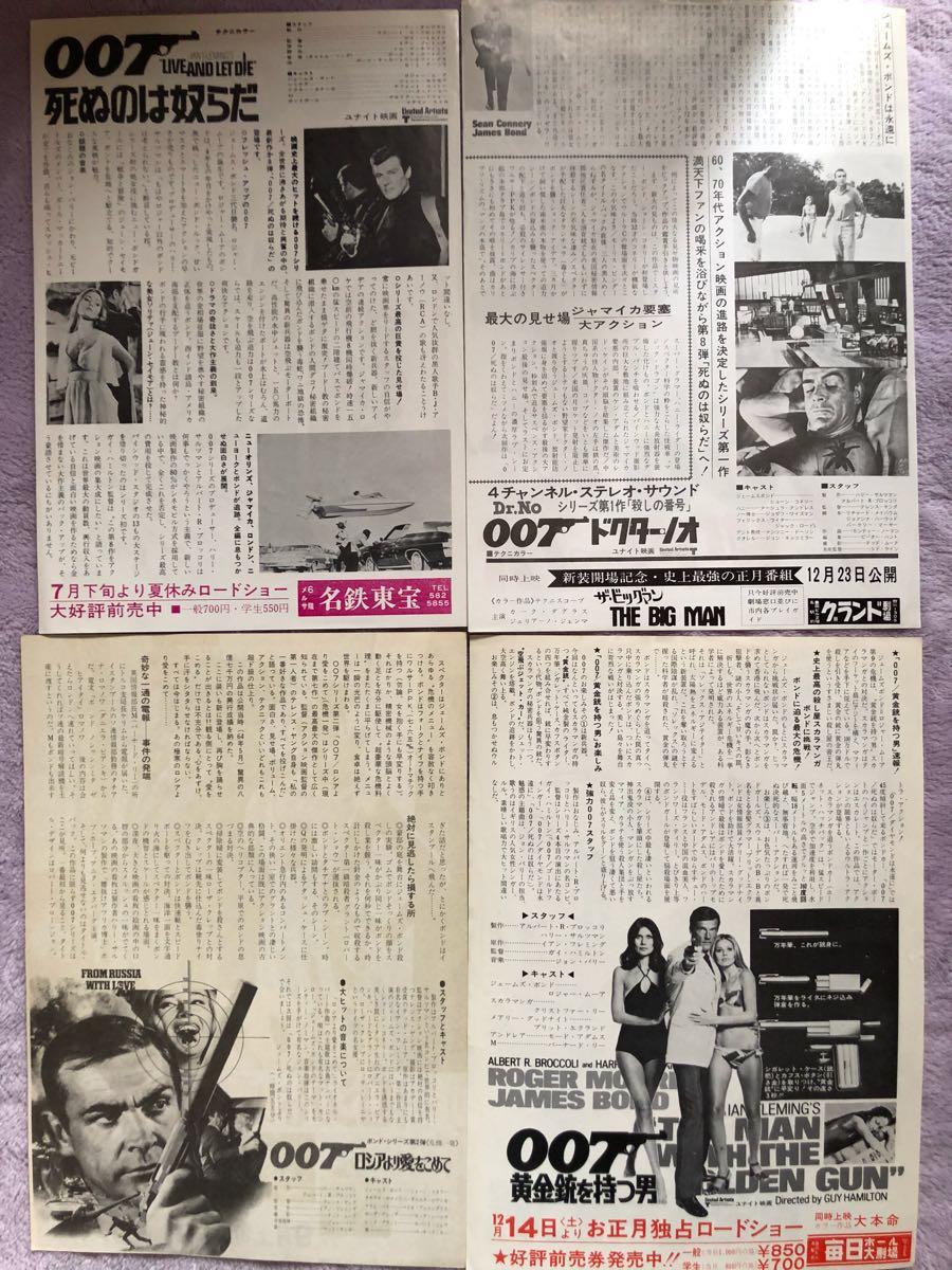 映画チラシ 007 ショーン・コネリー ロジャー・ムーア 4枚 定形外郵便140円_画像2