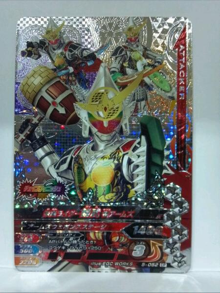 仮面ライダー ガンバライジング 5弾 5-052 鎧武 極アームズ CP 新品