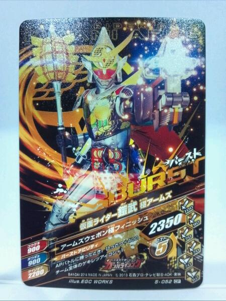 仮面ライダー ガンバライジング 5弾 5-052 鎧武 極アームズ CP 新品_画像2
