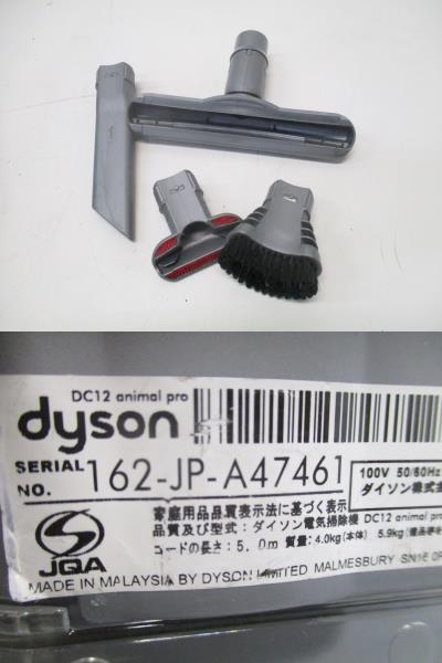 ●dyson ダイソン サイクロン クリーナー DC12 animalpro/ヘッド2個付パープル/461●_画像8