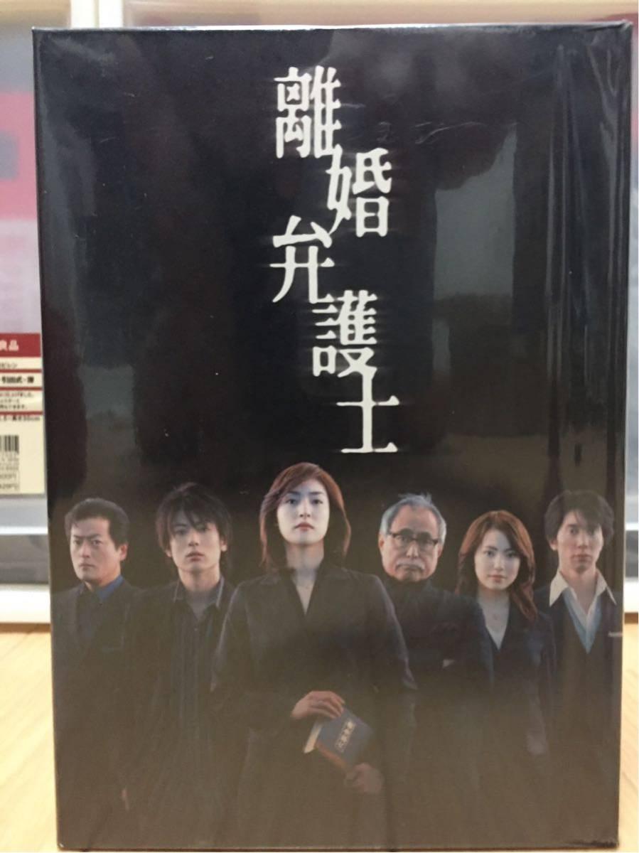 DVD【TVドラマ 天海祐希主演 離婚弁護士 DVD-BOX】(新品同様)