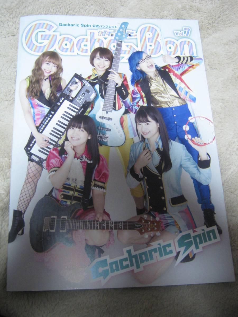 ●Gacharic Spin 1/7 新宿 ガチャレンジャー新年会 限定 Gacha bon vol.7 限定フォトセット 新品●ガチャリックスピン doll$boxx