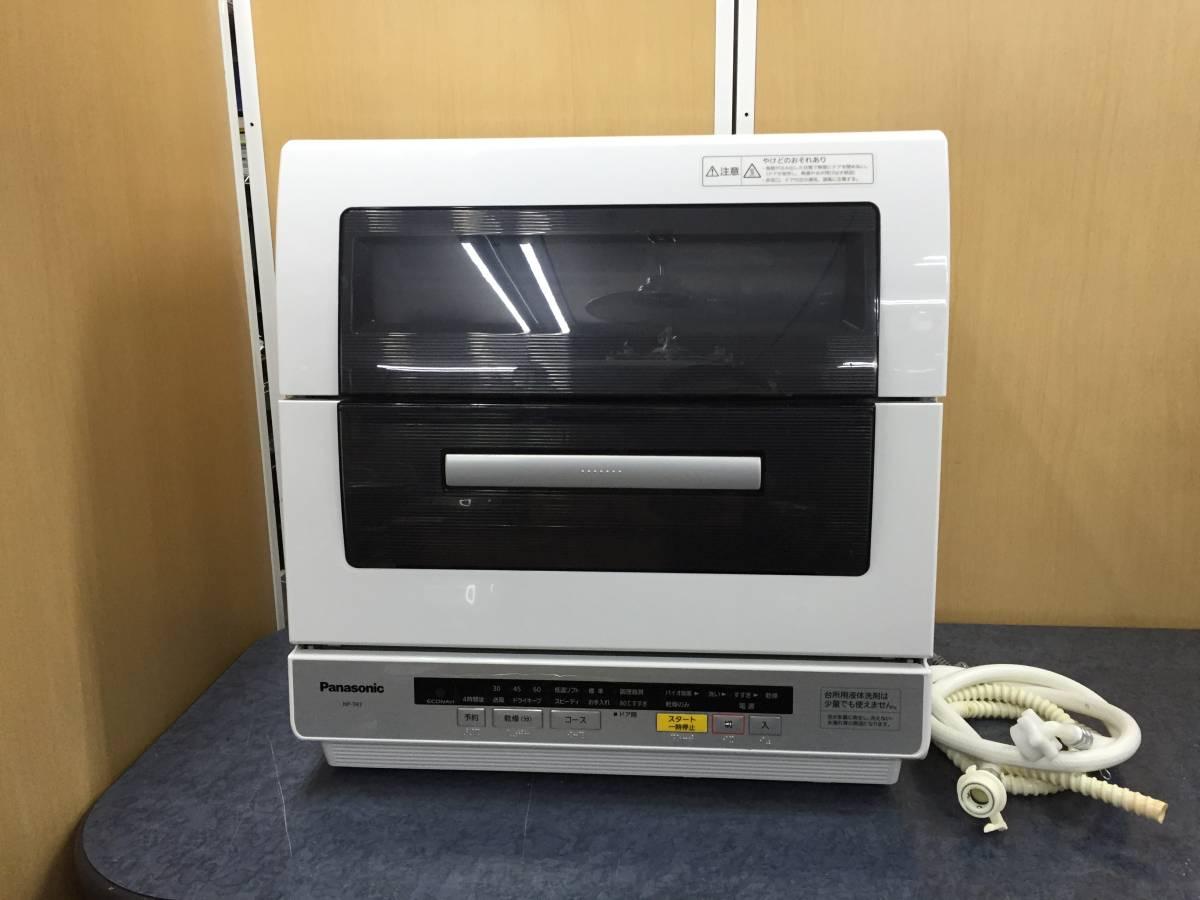 中古◆2014年製【パナソニック Panasonic ECONAVI 食器洗い乾燥機 NP-TR7】◆エコナビ_画像2