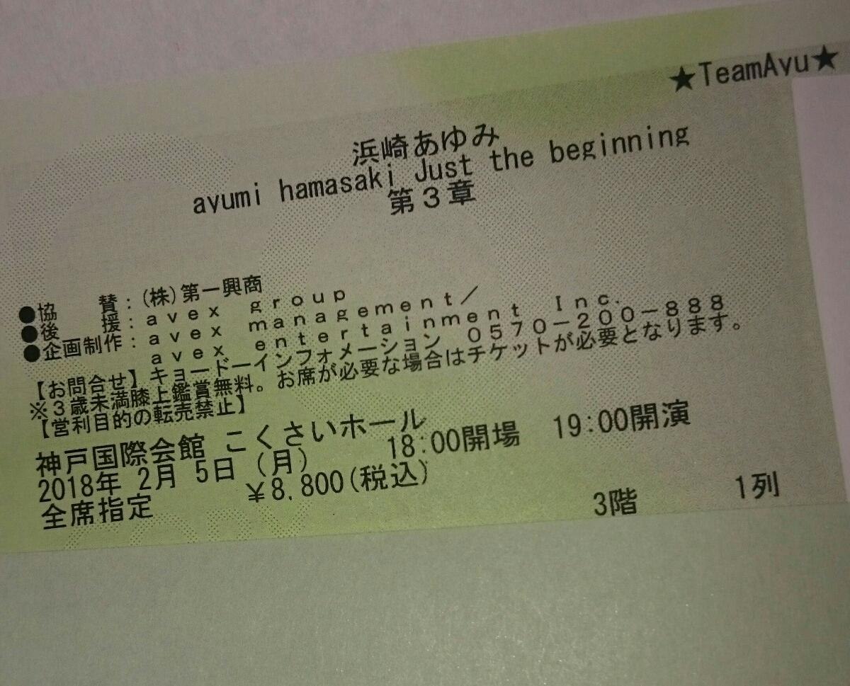 浜崎あゆみ 2/5 神戸国際会館 こくさいホール 3階 1列