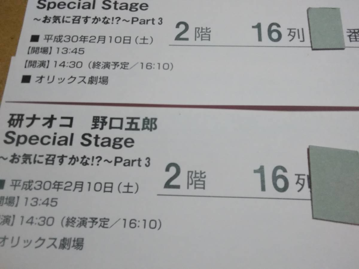送料無料! 研ナオコ野口五郎Special Stage 2月10日(土)開演14:30 オリックス劇場2枚セット