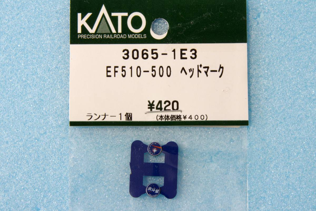 KATO EF510-500 ヘッドマーク 3065-1E3 北斗星/カシオペア 3065-1/3065-2/3065-3 送料無料