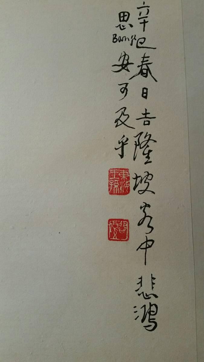 【模写】 徐悲鴻 『雄獅 雄視図』 中国拍売会/模写競売会で購入 大幅掛軸(本紙:140*69cm)中國書画(肉筆掛軸:描かれた物)_画像3