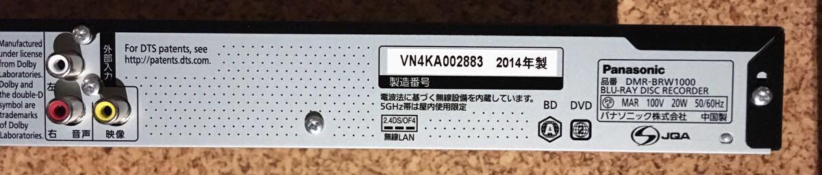 美品 panasonic パナソニック ブルーレイレコーダー DMR BRW1000 2014年製 中古_画像9