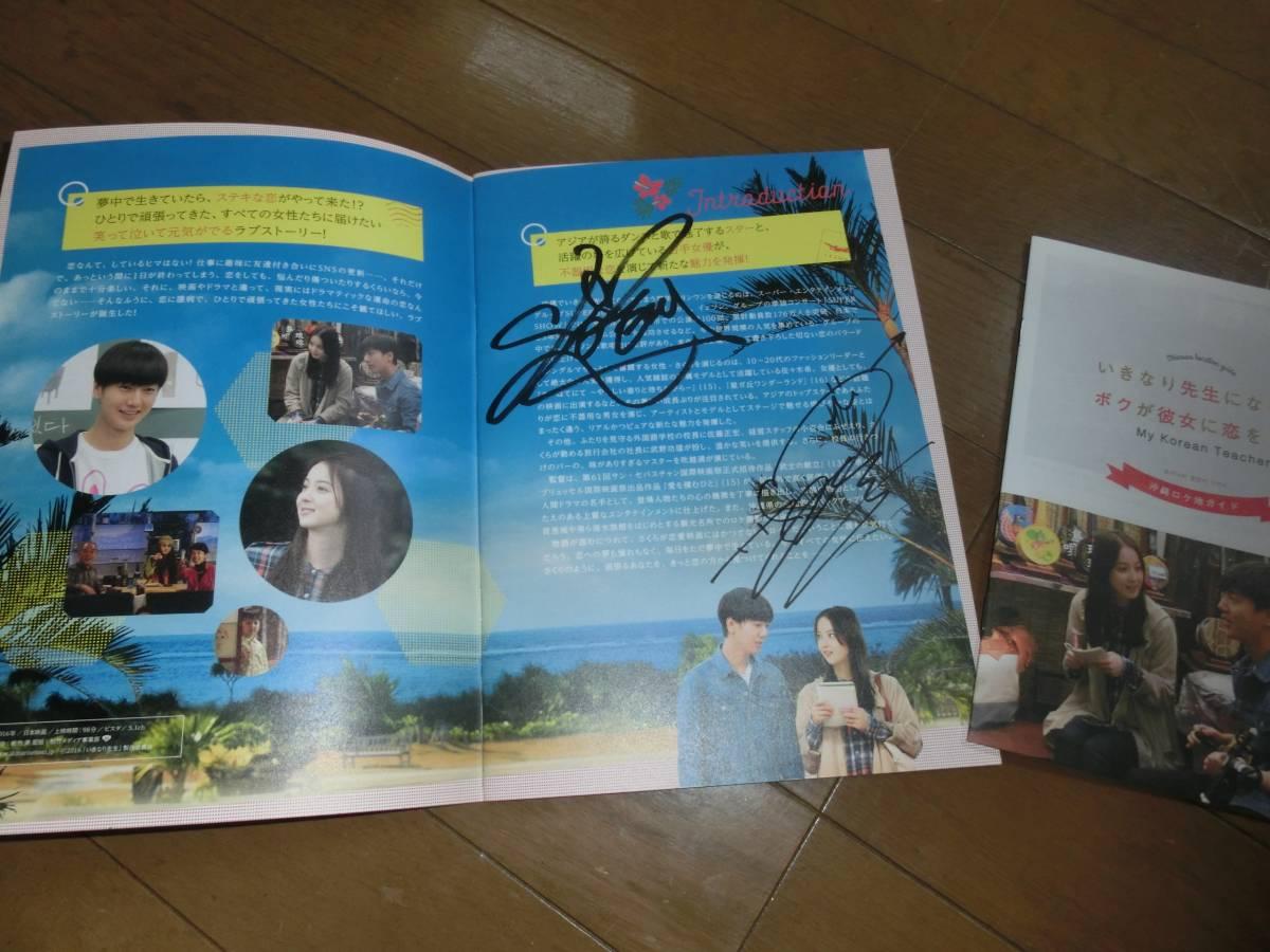 佐々木希 & イェソン ( スーパージュニア ) 直筆サイン入りパンフレット / 『いきなり先生になったボクが彼女に恋をした』