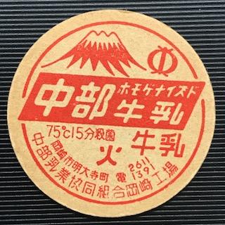◇牛乳キャップ 「中部ホモゲナイスド牛乳」 メーカーは愛知県岡崎市の中部乳業です。 未使用です。