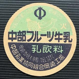 ◇牛乳キャップ 「中部フルーツ牛乳」 メーカーは愛知県岡崎市の中部乳業です。 未使用です。