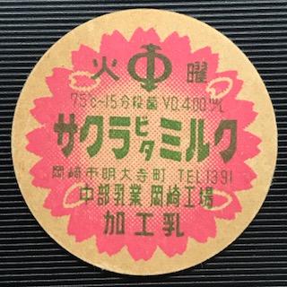 ◇牛乳キャップ 「サクラビタミルク加工乳」 メーカーは愛知県岡崎市の中部乳業です。 未使用です。