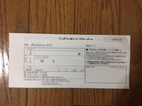 ヤマガブランクス ブルーカレント 53TZ 中古美品_画像3